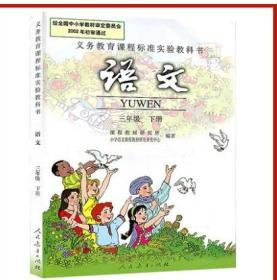 三年级下册语文书人民教育出版社小学3三年级语文书下册教材教科书语文三年级下册