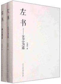 左右书(全二册)