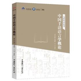 中国手语语言学概论