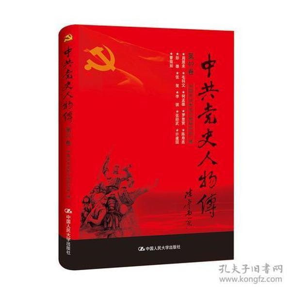 中共党史人物传·第49卷