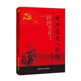 中共党史人物传.第54卷(2019年教育部推荐)9787300241043(5040-2-2)