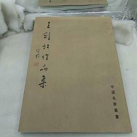 王剑虹作品集