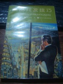 商品开发技巧(1993年一版一印,仅印5千册)