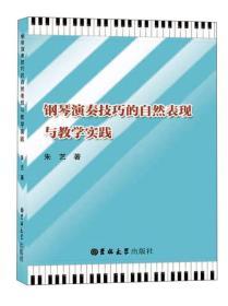 送书签zi-9787569202755-钢琴演奏技巧的自然表现与交学实践