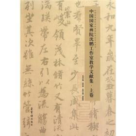 中国国家画院沈鹏工作室教学文献集(上下共2册)