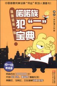 """中国首套完美诠释""""屌丝""""职场人漫画书:喏喏族范""""二""""宝典"""