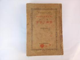 学生自修课本 言文对照白话详解唐诗三百首(上)