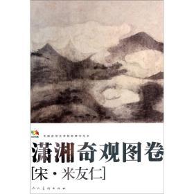 潇湘奇观图卷