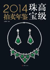 高级珠宝拍卖年鉴:2014