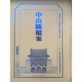 金陵全书—中山陵档案(陵园管理 上)