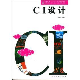 """""""十二五""""全国规划教材:CI设计"""