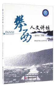 攀西人文讲坛2015(下册)