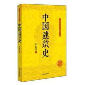 中国建筑史(民国名家史学典藏文库)
