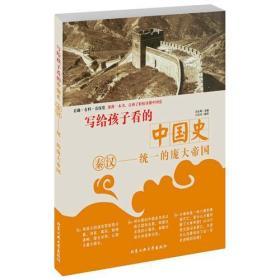 写给孩子看的秦汉史·秦汉—统一的庞大帝国