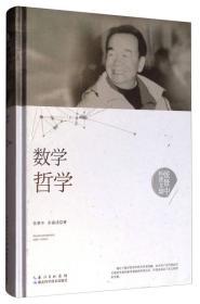 张景中科普文集:数学哲学