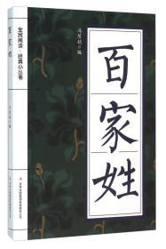 &(专色)全民阅读经典小丛书:百家姓