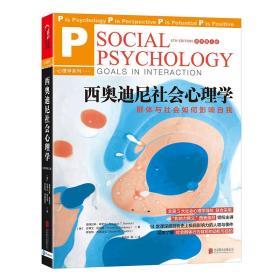 西奥迪尼社会心理学