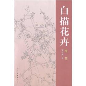 白描花卉:梅花
