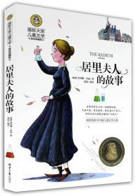 国际大奖儿童文学-居里夫人的故事