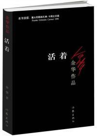正版二手 活着 余华  著 作家出版社 9787506365437