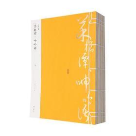 线装典藏:菜根谭·呻吟语(全四册)