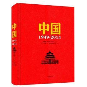 中国(1949-2014)(中文版)