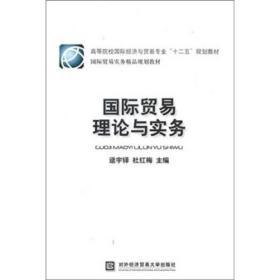 国际贸易理论与实务 逮宇铎 9787811349771