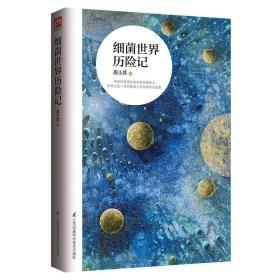 细菌世界历险记