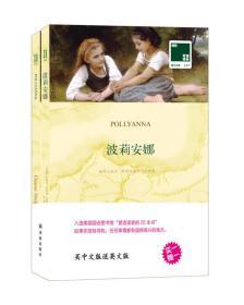双语译林壹力文库:波莉安娜(附英文版)