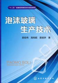 泡沫玻璃生产技术/郭宏伟