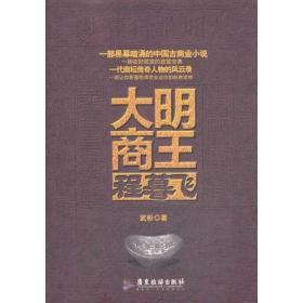 大明商王程暮飞(一部黑幕暗涌的中国商业小说 一部让你看懂明清商业运作的经典读物 一部收财敛富的致富宝典 一代商坛传奇人物的风云录)