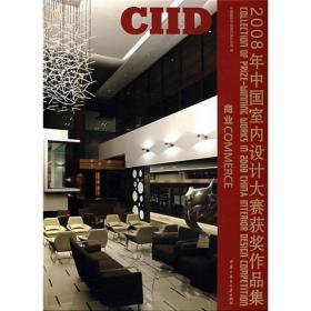 2008年中国室内设计大赛获奖作品集