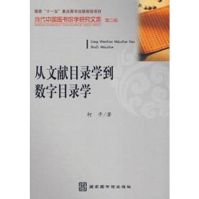 从文献目录学到数字目录学(当代中国图书馆学研究文库 第二辑)