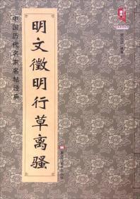 【正版】中国历代名家名帖经典:明文征明行草离骚