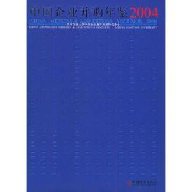 中国企业并购年鉴.2004