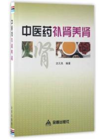 中医药补肾养肾