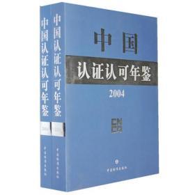 中国认证认可年鉴2001(上、下)