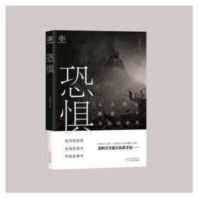 恐惧 安洨华 贵州人民出版社 9787221137951