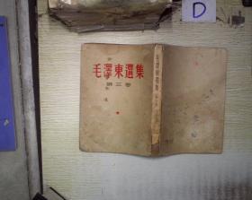 毛泽东选集(第三卷)1953年5月北京第一版1964年6月上海第一次印刷   繁体竖版