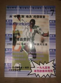 足球世界 1994年第7期