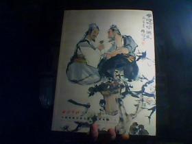 西泠印社(绍兴2016年秋季拍卖会)中国书画近现代名家作品专场(二)