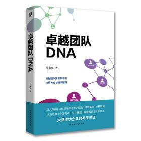 卓越团队DNA