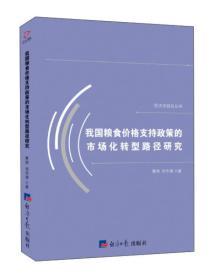 我国粮食价格支持政策的市场化转型路径研究/经济学研究丛书
