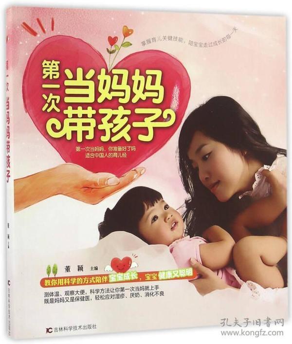 第一次当妈妈带孩子