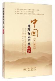 中国地理标志产品大典(浙江卷四)