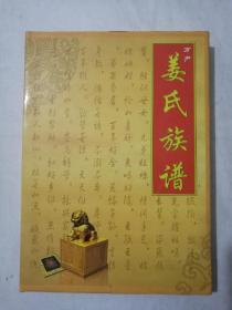 姜氏族谱(万户)