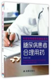 专家指导糖尿病康复系列:糖尿病患者合理用药