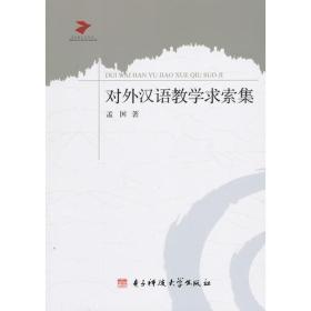 对外汉语教学求索集
