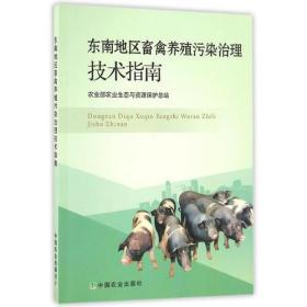 东南地区畜禽养殖污染治理技术指南