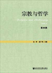 宗教学理论研究丛书:宗教与哲学(第4辑)